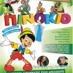 Παιδικό Θέατρο «ΠΙΝΟΚΙΟ»