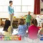 Σε ετοιμότητα Παιδικοί Σταθμοί και ΚΔΑΠ του Δήμου Χαλκιδέων