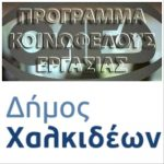 240 θέσεις εργασίας 8μηνης διάρκειας στον Δήμο Χαλκιδέων, μέσω ΟΑΕΔ
