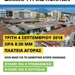 Συγκέντρωση Διαμαρτυρίας Πολιτών για τις νέες καθυστερήσεις στο Έργο Αποκατάστασης της Δημοτικής Αγοράς Χαλκίδας