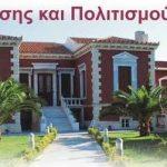 Έναρξη προγράμματος «Προαγωγή Ψυχικής Υγείας – Πρόληψη Ψυχιατρικών Διαταραχών» στον Δήμο Χαλκιδέων
