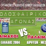 Ποδοσφαιρικός αγώνας παλαίμαχων Εθνικής Ελλάδας 2004 παλαίμαχων Αετών Διρφύων – Μεσσαπίων