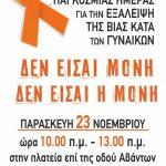 Εκδήλωση Συμβουλευτικού Κέντρου Γυναικών Θυμάτων Βίας του Δήμου Χαλκιδέων