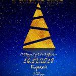 Άναμμα Χριστουγεννιάτικου δέντρου στη Χαλκίδα