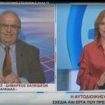 Ο Δήμαρχος Χαλκιδέων Χρήστος Παγώνης στο STAR Κεντρικής Ελλάδας 11-12-18