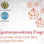 Χριστουγεννιάτικη Γιορτή του Δ.Ο.Π.Π.Α.Χ. για τα ΚΔΑΠ ΜΕΑ