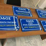Τοποθέτηση πινακίδων οδών στη Δημοτική Κοινότητα Ν. Λαμψάκου