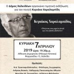 Τιμητική εκδήλωση για τον ποιητή Κυριάκο Χαραλαμπίδη