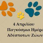 Ο  Δήμος Χαλκιδέων τιμά με δράσεις την Παγκόσμια Ημέρα Αδέσποτων  Ζώων
