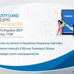 1ο Αναπτυξιακό Συνέδριο Δήμου Χαλκιδέων - Σάββατο 13 Απριλίου 2019