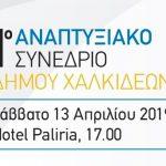 1ο Αναπτυξιακό Συνέδριο Δήμου Χαλκιδέων