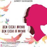 Δράση του Συμβουλευτικού Κέντρου Γυναικών Δήμου Χαλκιδέων για τη γιορτή της μητέρας.