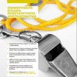 Ενημέρωση και οδηγίες για τη λήψη προληπτικών μέτρων από τους πολίτες για την αντιμετώπιση κινδύνων από την εκδήλωση σεισμικών φαινομένων