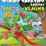 Ο Λαγός και η Χελώνα - Μικρό Θέατρο Λάρισας