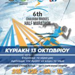 6th Chalkida Bridges Half Marathon 2019