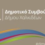Συνεδρίαση Δημοτικού Συμβουλίου Χαλκιδέων στις 6-11-2019