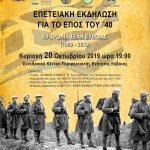 Επετειακή εκδήλωση για το έπος του 1940 από τους Έφεδρους Αξιωματικούς Εύβοιας