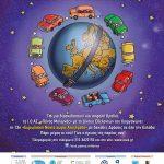 13η Ευρωπαϊκή Νύχτα Χωρίς Ατυχήματα -19 Οκτωβρίου 2019