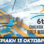 6th Chalkida Bridges Half Marathon – Εγγραφές – Παραλαβή υλικού