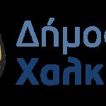 Πρόσκληση εκδήλωσης ενδιαφέροντος συμμετοχής στη Δημοτική Επιτροπή Ισότητας του Δήμου Χαλκιδέων.