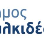 Πρόσκληση εκδήλωσης ενδιαφέροντος συμμετοχής στο Συμβούλιο Ένταξης Μεταναστών και Προσφύγων του Δήμου Χαλκιδέων