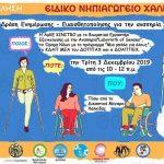 Δράση Ενημέρωσης και Ευαισθητοποίησης για την Αναπηρία