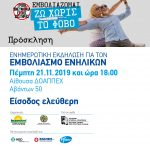 Ενημερωτική εκδήλωση του Δήμου Χαλκιδέων για τον εμβολιασμό ενηλίκων
