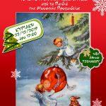«Χριστουγεννιάτικες Ευχές» από τα παιδιά της Μουσικής Προπαιδείας