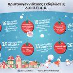 Πρόγραμμα Χριστουγεννιάτικων εκδηλώσεων του Δ.Ο.Π.Π.Α.Χ