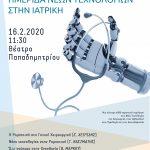 """Ημερίδα με θέμα """"Νέες τεχνολογίες στην Ιατρική"""" από την Αντιδημαρχία Υγείας του Δήμου Χαλκιδέων"""