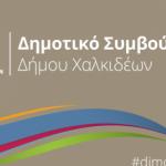 Συνεδρίαση Δημοτικού Συμβουλίου Δήμου Χαλκιδέων