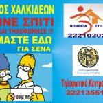Ηλεκτρονική και τηλεφωνική εξυπηρέτηση πολιτών Δήμου Χαλκιδέων