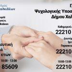 Δίκτυο Ψυχολογικής και Συμβουλευτικής Υποστήριξης από τον Δήμο Χαλκιδέων