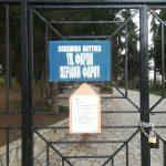 Προσωρινό σφράγισμα της εισόδου του Πάρκου στον Φάρο της Κακής Κεφαλής