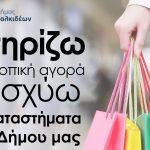 Στηρίζω την τοπική αγορά, ενισχύω τα καταστήματα του Δήμου μας!