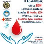 Δράση εθελοντικής αιμοδοσίας-Χαλκίδα 22 Ιουνίου-Προβλήτα Αγίου Νικολάου, παραλία Χαλκίδας