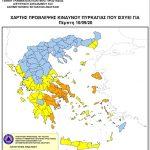 Πολύ υψηλός κίνδυνος πυρκαγιάς την Πέμπτη 10 Σεπτεμβρίου 2020 στον Δήμο Χαλκιδέων