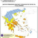 Πολύ υψηλός κίνδυνος πυρκαγιάς την Τετάρτη 9 Σεπτεμβρίου στον Δήμο Χαλκιδέων