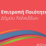 Συνεδρίαση της Επιτροπής Ποιότητας Ζωής στις 12/3/2021