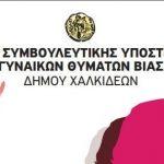 Ο Δήμος Χαλκιδέων για την Παγκόσμια Ημέρα Εξάλειψης της Βίας κατά των Γυναικών / Μη μένεις σιωπηλός. Γίνει η φωνή όλων των γυναικών