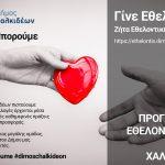 Ο Δήμος Χαλκιδέων για την Παγκόσμια Ημέρα Εθελοντισμού / Δήμος Χαλκιδέων - Μαζί μπορούμε
