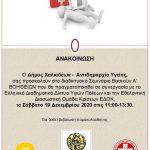 Εκπαιδευτικό διαδικτυακό σεμινάριο Α' Βοηθειών στον Δήμο Χαλκιδέων
