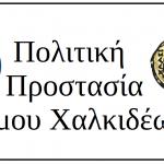 Έκτακτο Δελτίο Επιδείνωσης Καιρού από την Παρασκευή 15 έως Δευτέρα 18 Ιανουαρίου 2021 – Σε ετοιμότητα ο Δήμος Χαλκιδέων