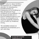 Διαδικτυακή Δράση Ευαισθητοποίησης και Ενημέρωσης για την Κατάθλιψη από το Κ.Ε.Π Υγείας του Δήμου Χαλκιδέων