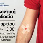 Εθελοντική αιμοδοσία από την Αντιδημαρχία Υγείας του Δήμου Χαλκιδέων