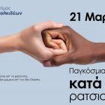 Ο Δήμος Χαλκιδέων για την Παγκόσμια Ημέρα κατά του Ρατσισμού