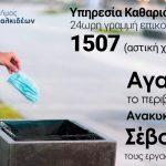 1507: 24ωρη γραμμή επικοινωνίας με την Υπηρεσία Καθαριότητας του Δήμου Χαλκιδέων