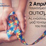 Ο Δήμος Χαλκιδέων για την Παγκόσμια Ημέρα Αυτισμού