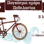 Ποδηλατοβόλτα στους δρόμους της Χαλκίδας για την Παγκόσμια Ημέρα Ποδηλασίας