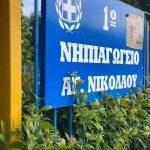 Εργασίες επισκευής και συντήρησης σε σχολικά κτίρια του Δήμου Χαλκιδέων